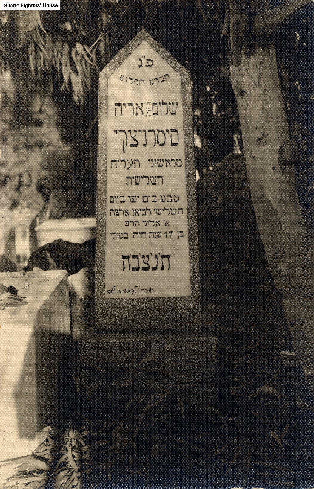 קברו של שלום סימרניצקי ז''ל